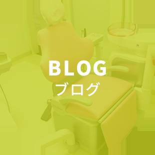 岡山県瀬戸内市内の歯医者 おさふねフレンド歯科 ブログ